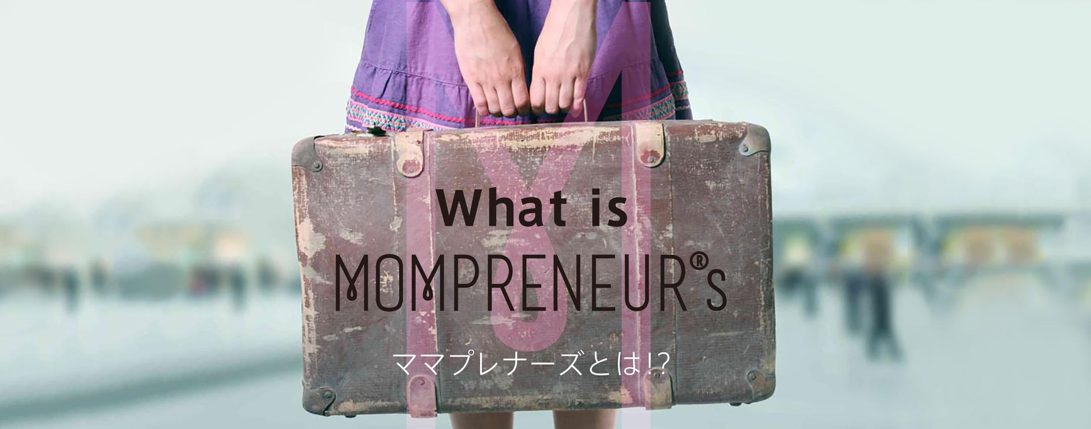 What is Mompreneurs?---ママプレナーズとは