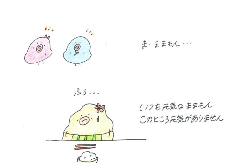 pakupaku_05_01