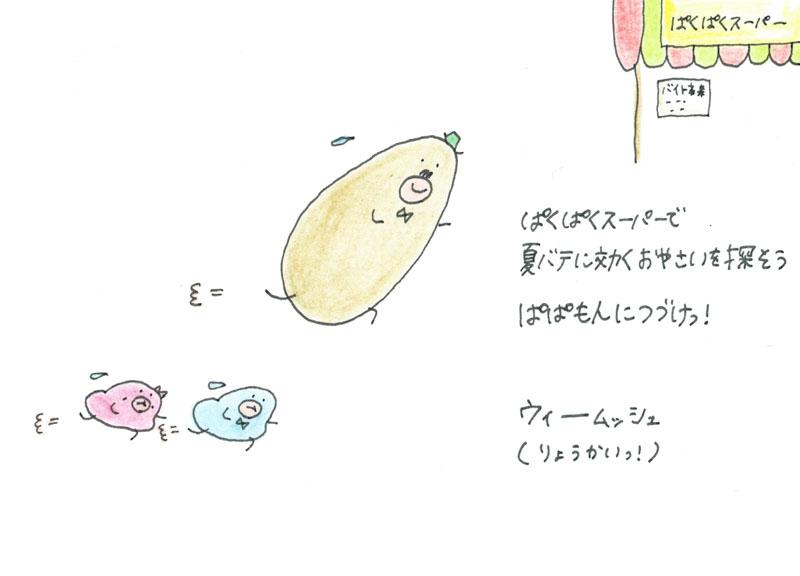 pakupaku_05_03