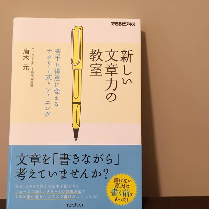 週末読書/新しい文章力の教科書
