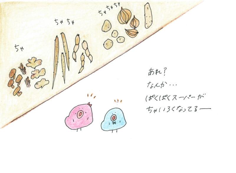 pakupaku_08_1