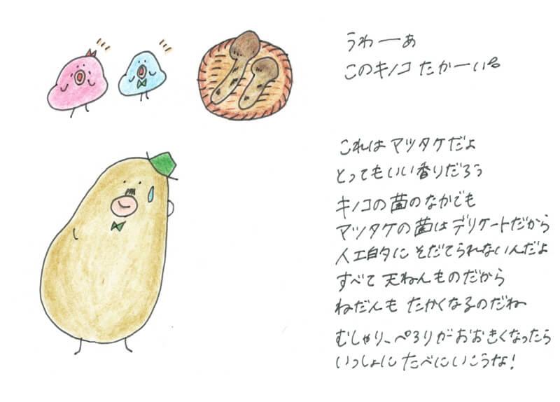pakupaku_08_6