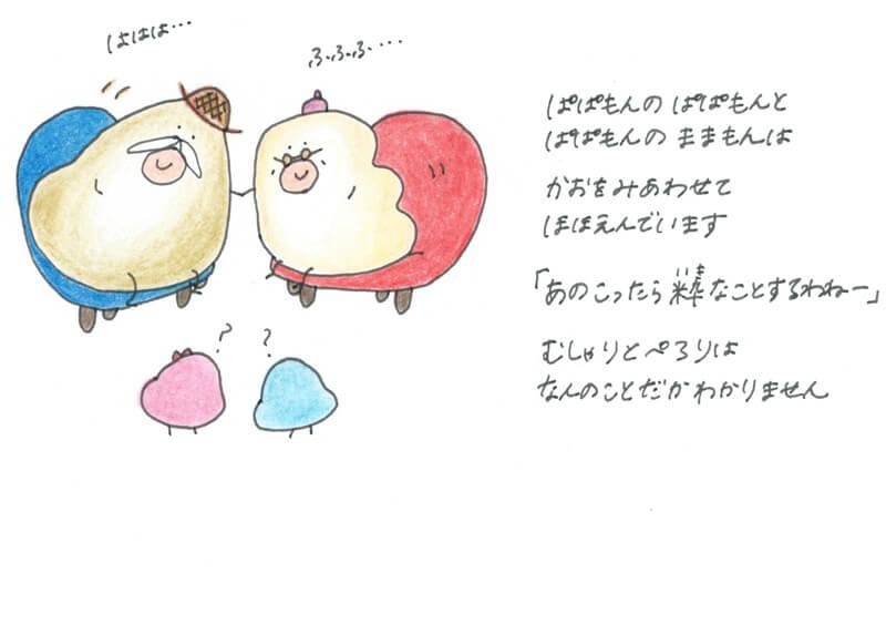 pakupaku_09-3