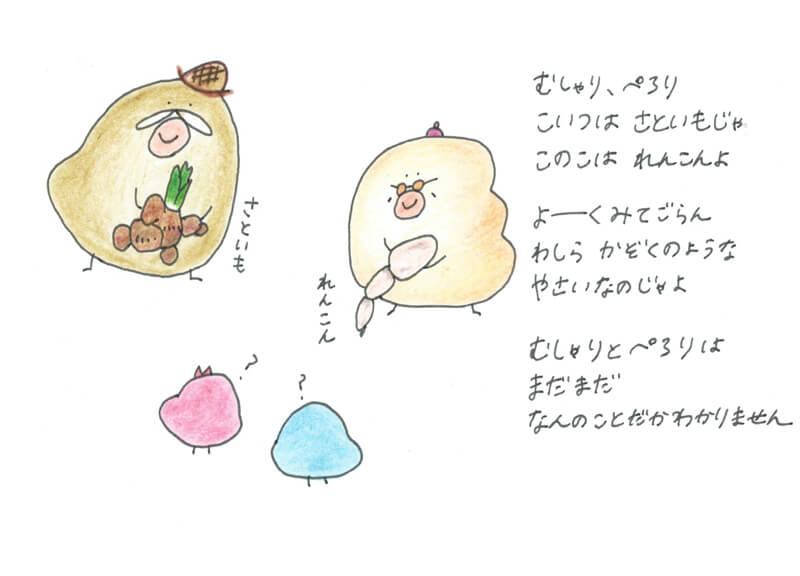 pakupaku_09-4