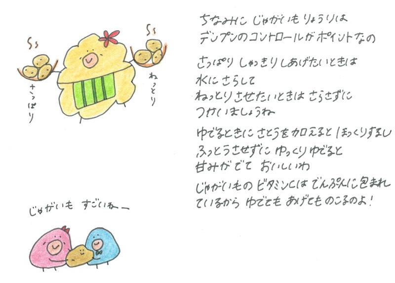 pakupaku-12_6