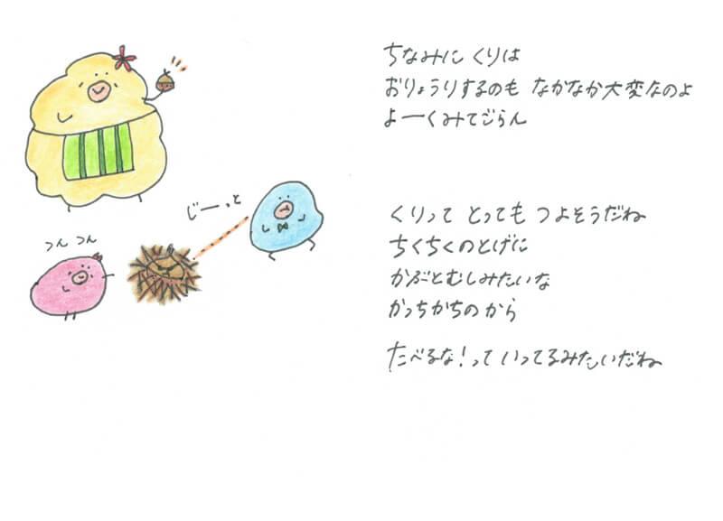 pakupaku_10_4