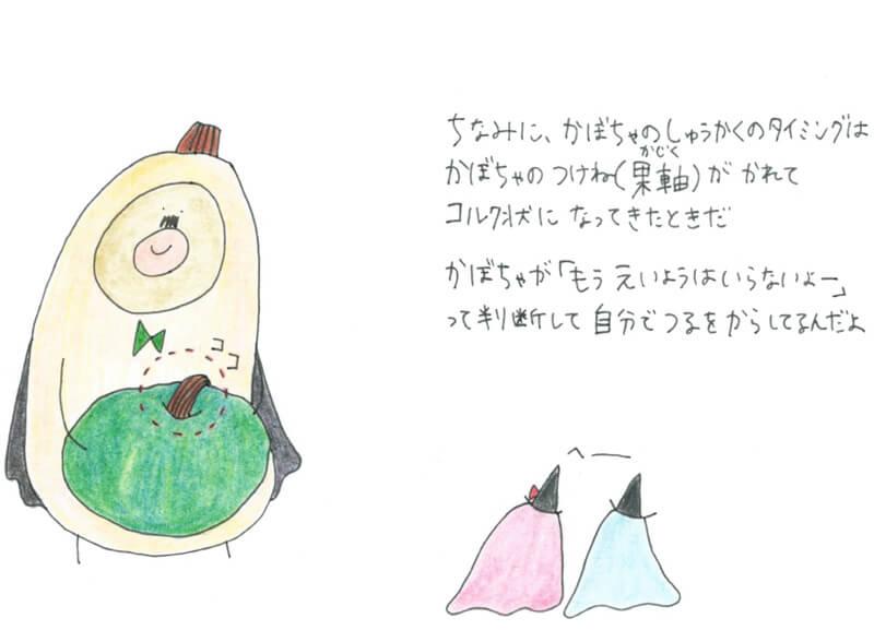 pakupaku_14-3